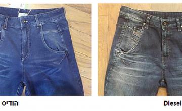 "<span class=""entry-title-primary"">הפרת מדגם של מכנסי ג'ינס</span> <span class=""entry-subtitle"">ת""א (מחוזי מרכז) 4987-12-14 Diesel Spa נ' הודיס בע""מ (פורסם בנבו, 2.2.2015)</span>"